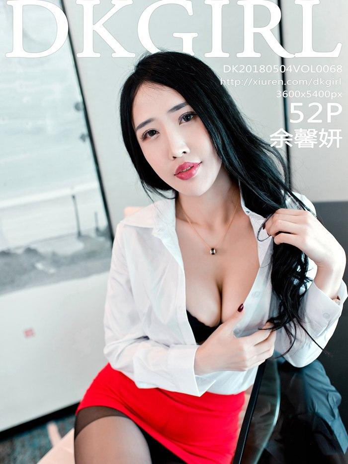 [DKGirl御女郎]2018.05.04 VOL.068 余馨妍[52+1P/196M]